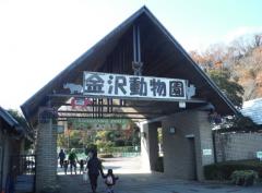 金沢動物園入り口