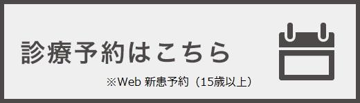 Web新患予約(15歳以上)